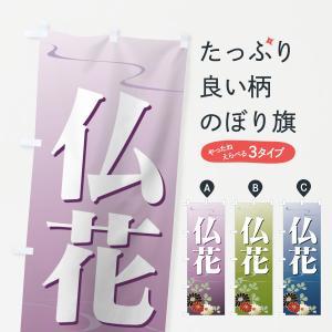 のぼり旗 仏花|goods-pro