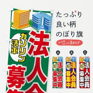のぼり旗 法人会員募集中|goods-pro