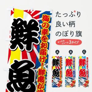 のぼり旗 鮮魚 goods-pro
