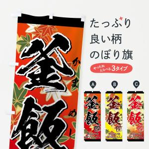のぼり旗 釜飯 goods-pro