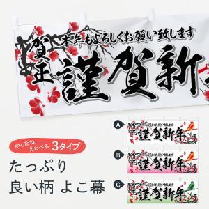 横幕 謹賀新年|goods-pro