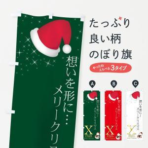 のぼり旗 メリークリスマス goods-pro