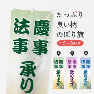 のぼり旗 法事 goods-pro