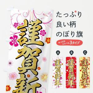 のぼり旗 謹賀新年|goods-pro