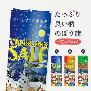 のぼり旗 Christmas SALE|goods-pro