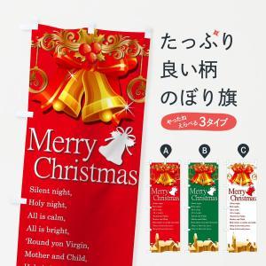 のぼり旗 Merry Christmas|goods-pro