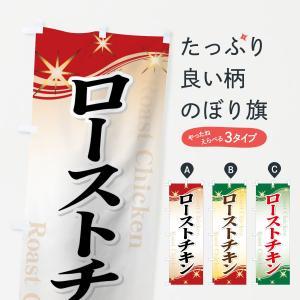 のぼり旗 ローストチキン|goods-pro