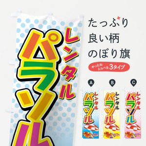 のぼり旗 レンタルパラソル|goods-pro