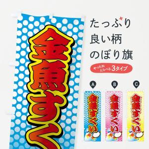 のぼり旗 金魚すくい goods-pro