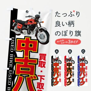 のぼり旗 中古バイク|goods-pro