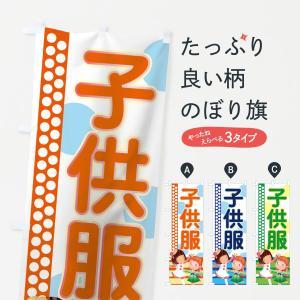 のぼり旗 子供服|goods-pro