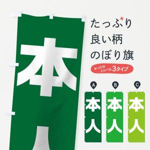 のぼり旗 本人 goods-pro