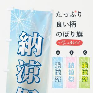 のぼり旗 納涼祭 goods-pro
