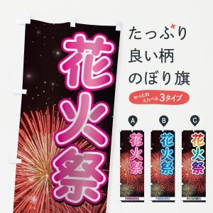 のぼり旗 花火祭 goods-pro