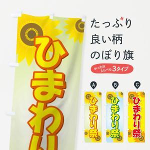 のぼり旗 ひまわり祭 goods-pro