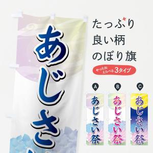 のぼり旗 あじさい祭 goods-pro