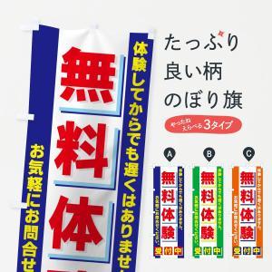 のぼり旗 無料体験 goods-pro