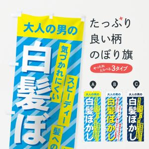 のぼり旗 白髪ぼかし|goods-pro