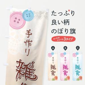 のぼり旗 手作り雑貨 goods-pro