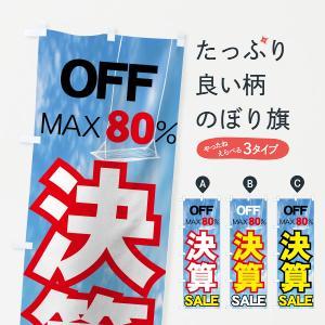 のぼり旗 決算SALE|goods-pro