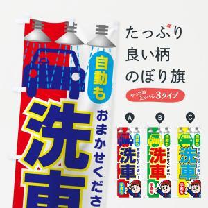 のぼり旗 洗車|goods-pro