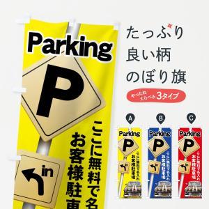 (名入無料) のぼり旗 お客様駐車場|goods-pro