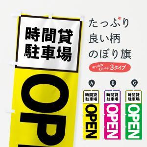 のぼり旗 時間貸駐車場|goods-pro