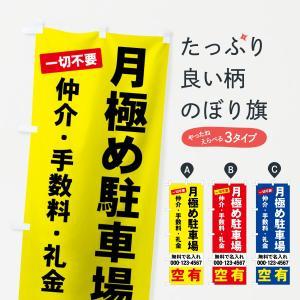 (名入無料) のぼり旗 月極め駐車場|goods-pro