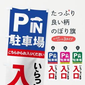 のぼり旗 駐車場|goods-pro