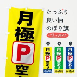 のぼり旗 月極 P 空あり 【名入無料】|goods-pro