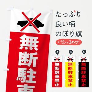 のぼり旗 無断駐車禁止|goods-pro