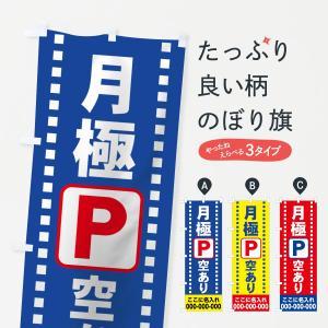 のぼり旗 月極P 空あり 【名入無料】|goods-pro