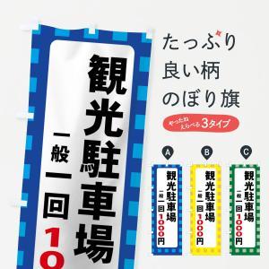 (値替無料) のぼり旗 観光駐車場|goods-pro