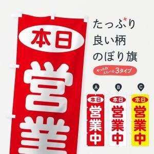 のぼり旗 本日営業中|goods-pro