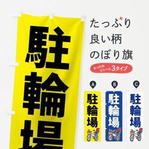 のぼり旗 駐輪場|goods-pro