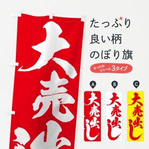 のぼり旗 大売出し goods-pro