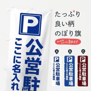 (名入無料) のぼり旗 公営駐車場|goods-pro