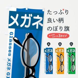 のぼり旗 メガネ|goods-pro
