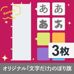 【文字だけのぼり旗】オリジナルのぼり旗 3枚|goods-pro