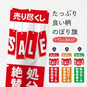 のぼり のぼり旗 SALE|goods-pro