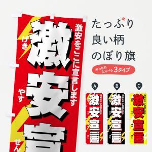 のぼり旗 激安宣言|goods-pro