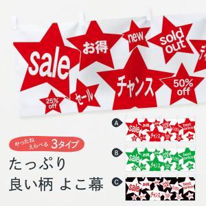 横幕 セール|goods-pro
