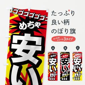 のぼり旗 安いっっ|goods-pro