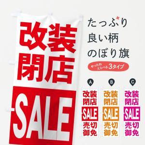のぼり のぼり旗 改装閉店|goods-pro