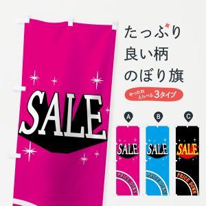 のぼり のぼり旗 SALE PRICE DOWN|goods-pro