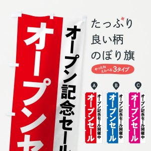 のぼり旗 オープンセール|goods-pro