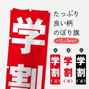 のぼり旗 学割|goods-pro