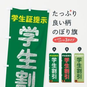 のぼり旗 学生割引|goods-pro