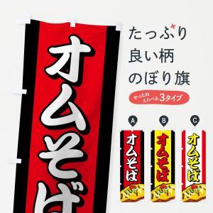 のぼり旗 オムそば|goods-pro