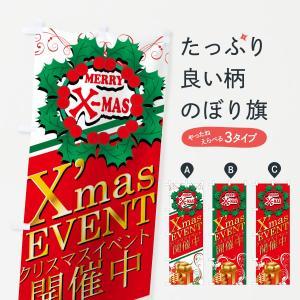 のぼり旗 クリスマスイベント|goods-pro